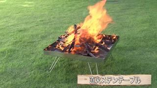 LOGOS「直火ステンテーブル」