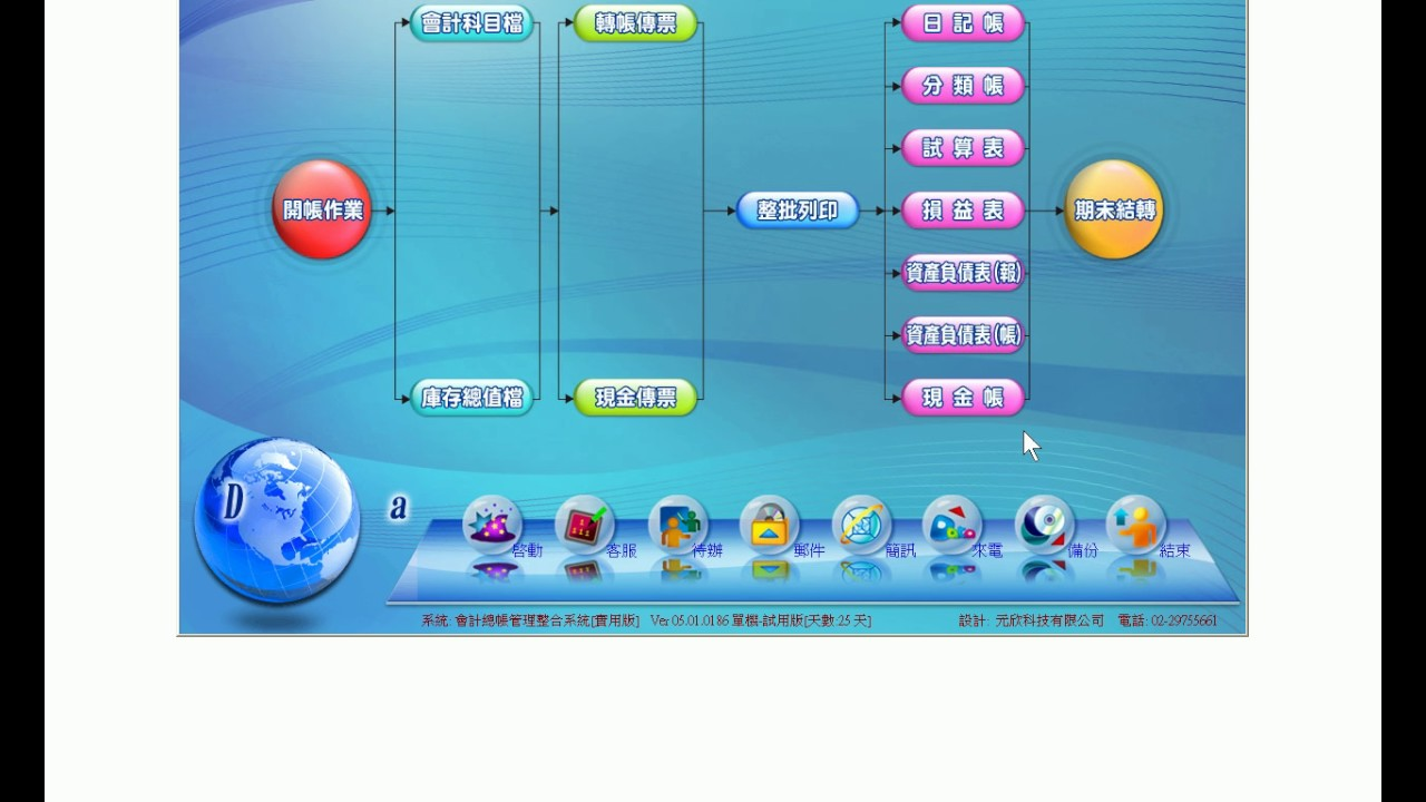 【Visual Basic VB教學】024 結束程式End - YouTube