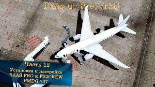 Гайд по Prepar3D v4. Частина 12. Установка і настройка RAAS Pro і FS2CREW на PMDG 737.