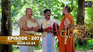 Urumayaka Aragalaya | Episode 207 | 2018-12-14 Thumbnail