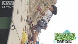 東京五輪から正式種目 スポーツクライミング大会(19/07/07)