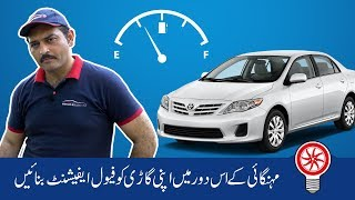 Tips To Improve the Fuel Efficiency of Your Car | PakWheels Tips