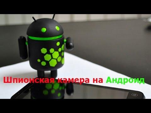 Шпионская веб камера на Андроид