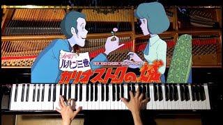 【ピアノ】『ルパン三世 カリオストロの城』メドレー/Lupin The Third/弾いてみた/Piano/CANACANA