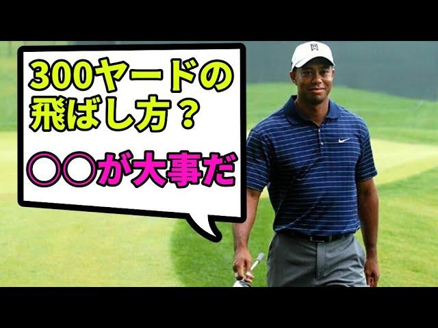 ゴルフ歴1年でシングルになれる300ヤードの打ち方【足は外旋させよう】
