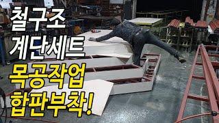 철구조물계단 목공작업 /합판고정