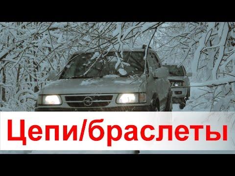 Offroad тест цепей-браслетов на снегу. - Смотреть видео с Ютуба без ограничений