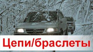Offroad Тест Цепей-Браслетов На Снегу.