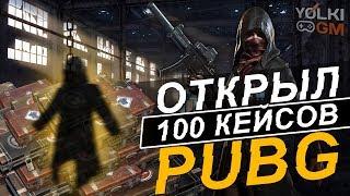 ОТКРЫЛ 100 КЕЙСОВ В PUBG - ЧТО ВЫПАЛО? | PUBG CASE OPENING