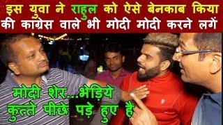 इस युवा ने राहुल गाँधी को ऐसे बेनकाब किया | कांग्रेस वाले भी मोदी मोदी करने लग जाए
