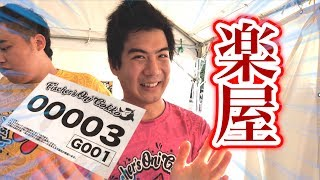 【楽屋】ギネス世界記録挑戦の裏では!?
