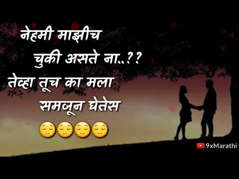 Love sms in marathi for gf