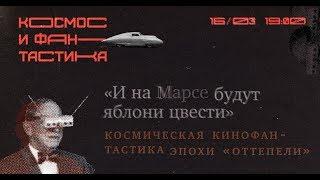 «И на Марсе будут яблони цвести»: космическая кинофантастика эпохи «оттепели»