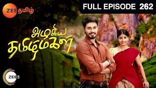 Azhagiya Tamil Magal | Full Episode - 264 | Sheela Rajkumar