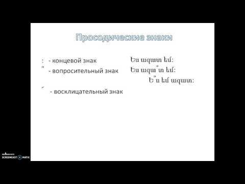 Армянский язык онлайн: просодические знаки