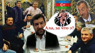 Армяне о беглом Фуаде Аббасове