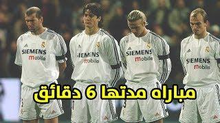عندما لعب ريال مدريد مباراه مدتها 6 دقائق !
