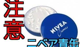 【注意】ニベア青缶の間違った使用方法でニキビがさらに悪化。日焼けも?