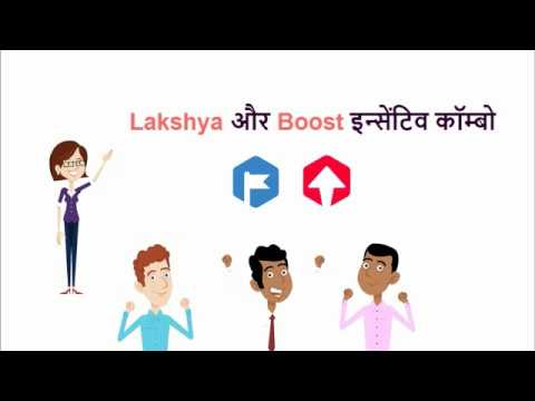 Boost + Lakshya Incentive Structure