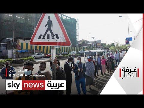 إثيوبيا.. الانتخابات العامة وصناعة القرار |#غرفة_الأخبار  - نشر قبل 12 ساعة