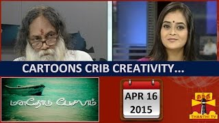 "Manathodu Pesalam : ""Cartoons Crib Creativity"" (16/04/15) – Thanthi TV"