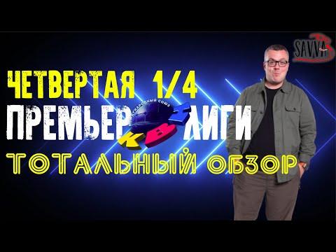 Обзор КВН-2020. Четвертая 1/4 Премьер-лиги КВН.