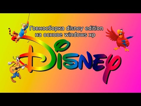 Говносборка Disney Edition на основе Windows Xp