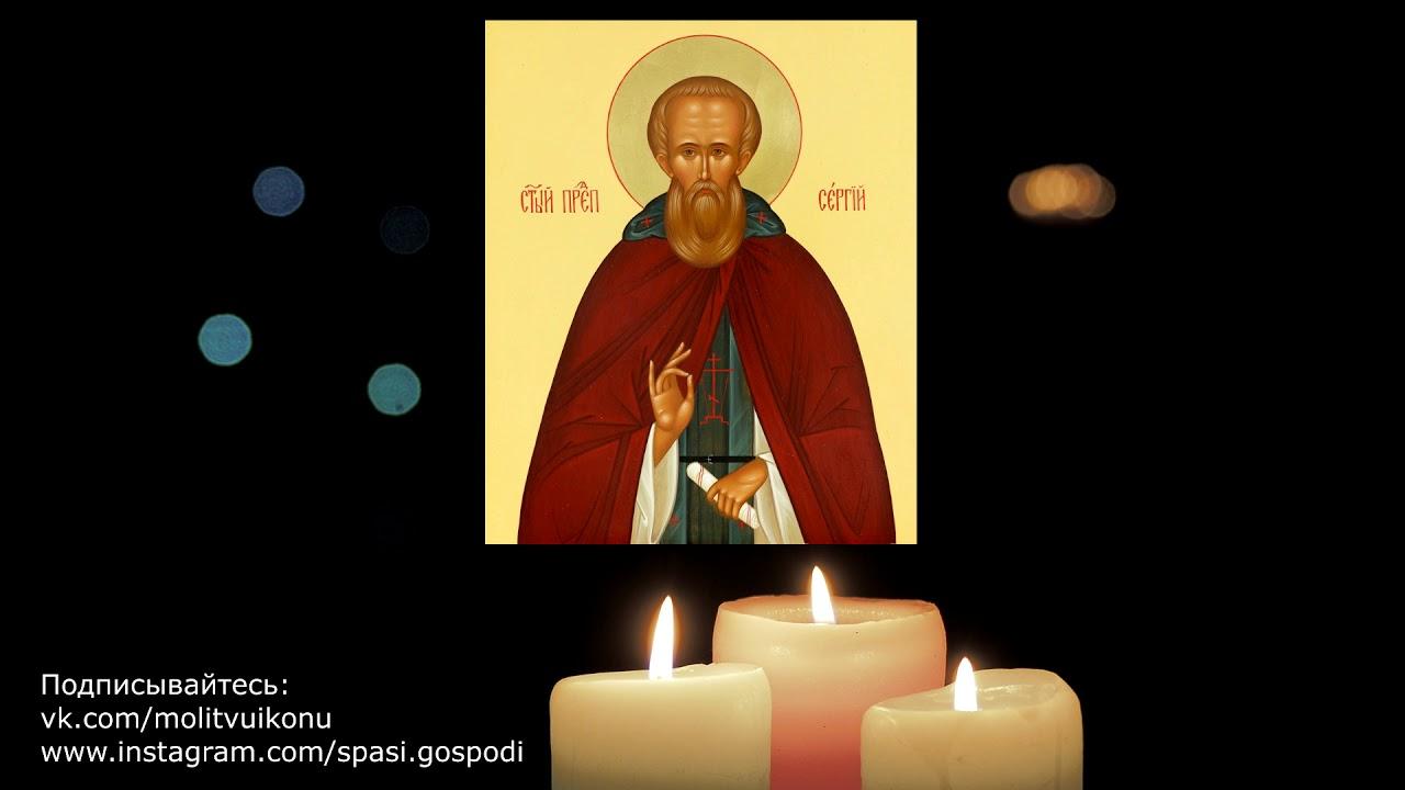 Молитва об учебе и успешной сдаче экзамена Сергию Радонежскому