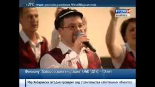 Вести-Хабаровск. Филиалу