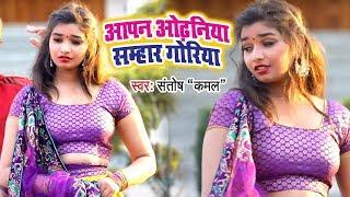 Santosh Kamal का सबसे बड़ा हिट गाना 2019 - Aapan Odhaniya Samhar Goriya - Bhojpuri Song 2019