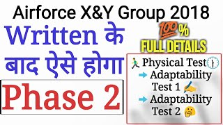 Phase 2 Airforce X&Y Group Exam 2019 Full Details || Adaptibility Test-1 and Adaptibility Test-2