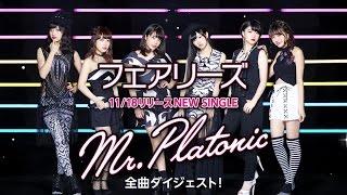 12th Single「Mr.Platonic」11月18日(水)発売 (CD+DVD)AVCD-16561/B (CDのみ【フェアリーズver.】)AVCD-16562 (CDのみ【伊藤萌々香ver.】)AVCD-16563 (CD ...