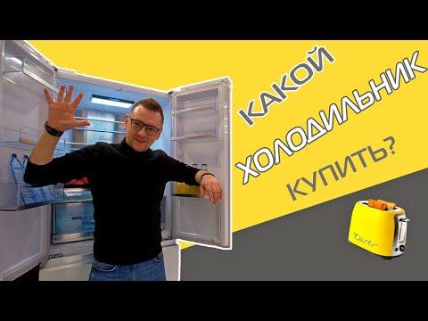 Как выбрать холодильник | 5 шагов