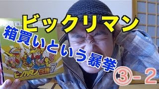 ビックリマンチョコを箱買いしてしまいました。③の後編です 撮影:GoPro...