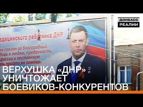 Разборки в «ДНР».