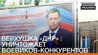 Разборки в «ДНР». Кого боится Захарченко?   «Донбасc.Реалии»