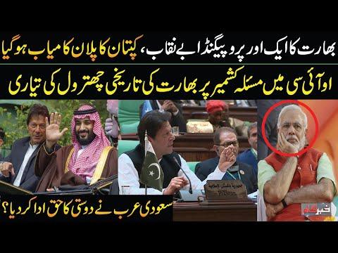 Muhammad Usama Ghazi: Mukhalif Mulk Ka Aik Aur Propaganda Be Nakab, PM Imran Khan Zindabad