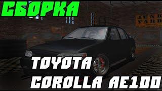 SLRR - [Сборка] Toyota Corolla AE-100