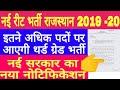 नई रीट भर्ती राजस्थान 2019 // थर्ड ग्रेड की बड़ी वैकेंसी होगी नई सरकार का नोटिफिकेशन देखिए