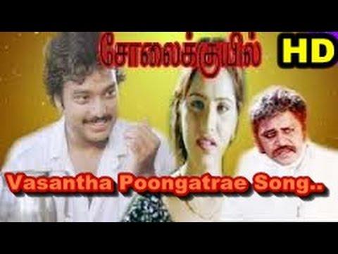 Vasantha Poongatre Konjam Uranga Thalattu Song HD -  Solai Kuyil Movie