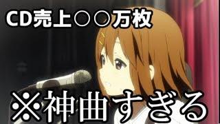 【衝撃】神曲が多いアニメがヤバすぎるwwww【アニソン】 thumbnail
