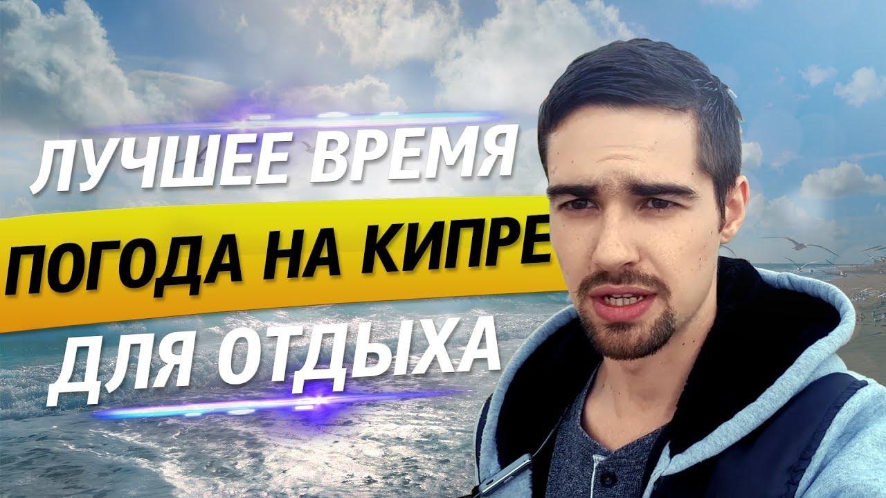 Какая погода на Кипре и когда лучше всего ехать на отдых?