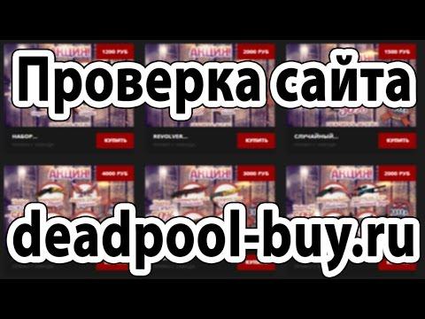 Проверка Сайта deadpool-buy.ru (Лохотрон!)