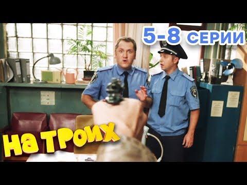 Сериал НА ТРОИХ - Все серии подряд - 1 сезон 5-8 серия | Лучшая комедия 😂 ОНЛАЙН в HD