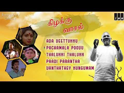 Kizhakku Vaasal Tamil Movie Songs  Audio Jukebox Karthik, Revathi, Kushboo  Ilaiyaraaja Official