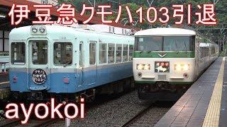 さよなら伊豆急行クモハ103 引退記念ヘッドマーク