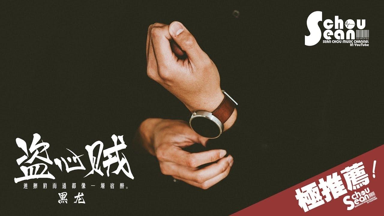 黑龍 - 盜心賊 (動態歌詞版MV) - YouTube