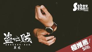 黑龍 - 盜心賊 (動態歌詞版MV) thumbnail