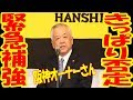 阪神・藤原オーナー、新外国人緊急補強を完全否定!「戦力は十分」「すごいメンバー」