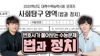 [킴킴변호사]변호사가 알려주는 수능 특강 법과 정치 강…